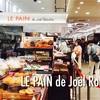 ジョエル・ロブションのパン専門店「LE PAIN de Joël Robuchon 渋谷ヒカリエ店」