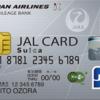 SFC、JGCとANA VISA Suica、JALカードSuica①ビューカードとして