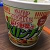 カップヌードル 彩り野菜のペペロンチーノ