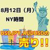 【8/12 NY時間】ドル円の105.00に注目!!オージードルも下降トレンド継続か!?