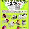 3/20 Let's きらきらフェスティバル in 東京に出店します!
