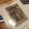 【物書きの本棚】100年前の日本人は、いかにして暮らしていたか