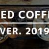 スーパーで買えるアイスコーヒー  〜Review  Ver.2019〜