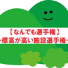 【何でも選手権】第1回日本の高いところにある施設選手権