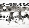 step14「教え込む」対「自由」どちらを選ぶ?〜サッカーを楽しむために