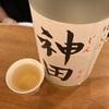 【旭鳳のところ】神田(じんでん)、純米酒の味の感想と評価