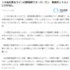 JR仙石東北ラインの野蒜駅でオーバーラン 乗客約150人にけがなし(河北新報) - Yahoo!ニュース