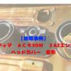 【故障事例】エスティマ ACR30W 2AZエンジン ヘッドカバー 変形