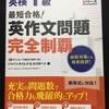一週間の反省 7/2~7/8  明日は英検の合格発表!