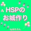 HSPのお城作り(*゚▽゚*)