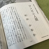 良くいえば文学的、悪くいえば内容の無い小説【読書感想文】『コンビニ人間』村田沙耶香/文藝春秋