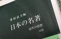 『日本の名著』  この50冊の名著を読む理由