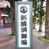 不要不急の観劇 「熱海五郎一座」で紅ゆずるを見てきました