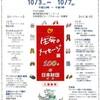 第100回記念生命のメッセージ展at東京(10/3〜10/7)
