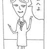 マインドアサシンかほる 説法その1(④)(服部洋介)