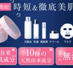 【草花木果】多機能ジェルクリームの美肌効果って凄いの?口コミ評判から使い方まで検証