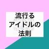 【ラストアイドルから学ぶ】流行るアイドルの法則【次来るアイドル第一派】