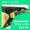 FERNANDES(フェルナンデス)フライングV BSV-80