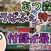 【キャラぱふぇ】あつまれどうぶつの森特大号【付録が最高すぎた!】手帳・スタンプ・シール
