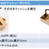 無印良品の商品とお値段以上ニトリの商品を比べてみました!