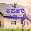 名古屋で一人暮らしする方へ。家賃は?おすすめの地区は?