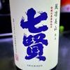 七賢 純米生酒 風凛美山