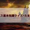 ワンピース基本知識クイズ+たまに難問!!!TOP
