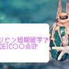 留学して英検○級、TOEICスコア〇〇点UP