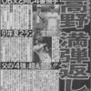 【高校硬式野球部】2回戦勝利!日刊スポーツに掲載