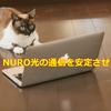 簡単!NURO光の通信を安定させる方法