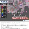 浜松市で41.1℃!日本記録タイ!