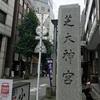 芝大神宮(東京十社巡り)