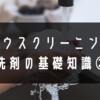 【ハウスクリーニング】洗剤の基礎知識②