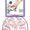 【風景印】葛西クリーンタウン内郵便局(2020.6.19押印)