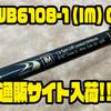 【クラウドナイン×ノースフォークコンポジット】スピンオフリミテッドロッド「SWB6108-1 (IM) C9」通販サイト入荷!