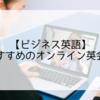 【ビジネス英語】おすすめオンライン英会話サービス3選