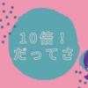 【5月中旬募集開始!】高倍率抽選必至のファンドと全プレキャンペーン!!