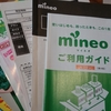 mineoの店舗でMNPしてきました!(グランフロント大阪)
