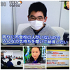 広島県教育委員長 平川さん