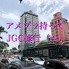 【アメプラ持ってJGC修行(4)】ついにヤンゴン!超快適ビジネスクラス修行のはずが…