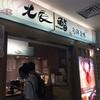 出張/仙台『北辰鮨』:駅構内の立ち食い鮨