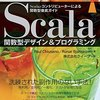 Scala関数型デザイン&プログラミングを読み始めました