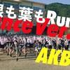 【初公開】AKB48 58thシングル「根も葉もRumor」Dance Ver.(Music Video)