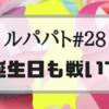 【ルパパト】28話「誕生日も戦いで」あらすじ&感想【ネタバレあり】