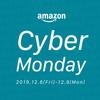 【乗り遅れ注意】Amazonサイバーマンデー2019で買いたい、おすすめ商品をチェック!