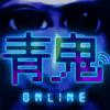 GameGeekのゲーム日記 #33 青鬼オンラインをやってみた!(意外と難しい)