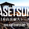 ハセツネ2016は今週末スタート!上田瑠偉は6時間台でゴールできるか!?