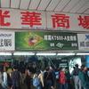 13年ぶりに台湾へ #HTCグローバルレポーター