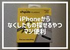 モノをめっちゃ失くすからiPhoneからBluetoothで探せるやつもらった【chipolo CLASSIC】