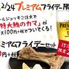 スシローでプレミアムフライデーを実施。生ビールジョッキとマグロのカマのセットが580円